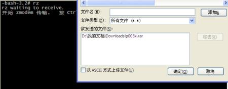 利用SSH上传下载文件