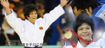 冼东妹 女子柔道52公斤级