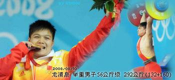 龙清泉 男子举重56公斤级