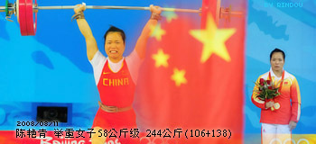 陈艳青 女子举重58公斤级