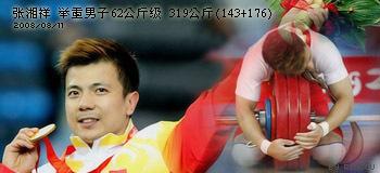张湘祥 举重 男子62公斤级