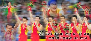 中国 体操 男子团体赛