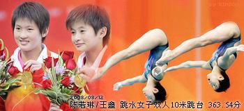 王鑫/陈若琳 跳水 女子10米台双人
