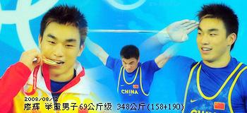 廖辉 举重 男子69公斤级