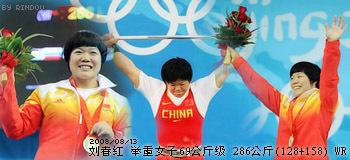 刘春红 举重 女子69公斤级