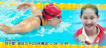 刘子歌 游泳 女子200米蝶泳