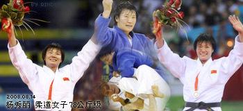 杨秀丽 柔道 女子78公斤级
