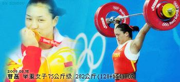 曹磊 举重 女子75公斤级