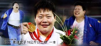 佟文 柔道 女子78以上公斤级
