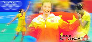 张宁 羽毛球 女单