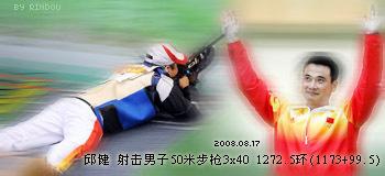 邱健 射击 男子50米步枪3种姿势
