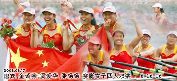 中国 赛艇 女子4人双桨