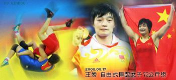 王娇 自由式摔跤 女子72公斤级