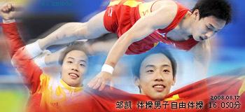 邹凯 体操 男子自由体操