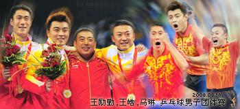 中国 乒乓球 男子团体赛