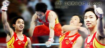 邹凯 体操 男子单杠