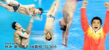 何冲 跳水 男子3米板