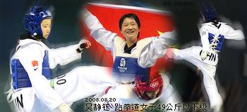 吴静钰 跆拳道 女子49公斤以下级