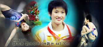 陈若琳 跳水 女子10米跳台