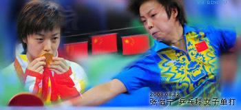 张怡宁 乒乓球 女子单打