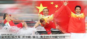 孟关良/杨文军 皮划艇静水 男子划艇500米双人