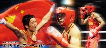 邹市明 拳击 男子48公斤级