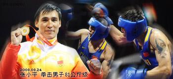 张小平 拳击 男子81公斤级
