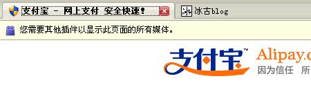 支付宝将支持Firefox