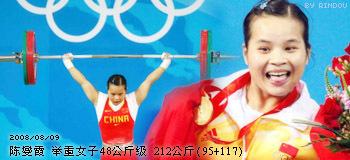陈燮霞 女子举重48公斤级