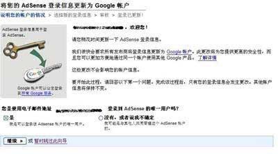 adsense整合到google账户